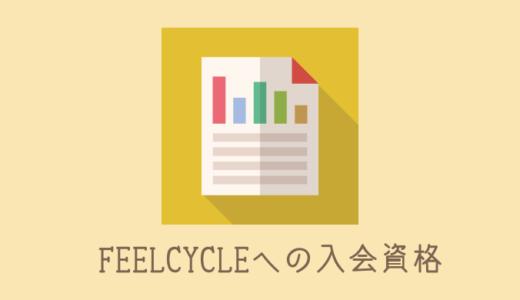 FEELCYCLEへの入会資格