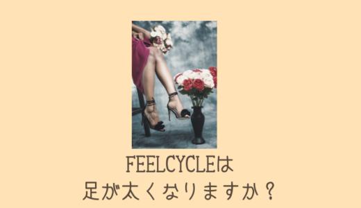 FEELCYCLEは足が太くなりますか?脚やせは可能?