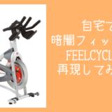 自宅でFEELCYCLE(フィールサイクル)を再現してみたい