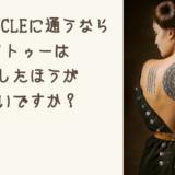 FEELCYCLEに通うならタトゥーは隠したほうが良いですか?